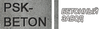 ПСК- бетон по ГОСТу